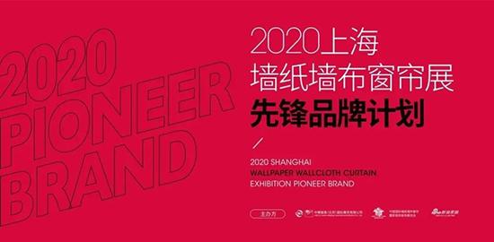 2020上海墙纸墙布窗帘展