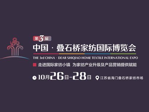 第三届中国 叠石桥家纺国际博览会