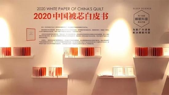 2020中国被芯白皮书》在昆山发布