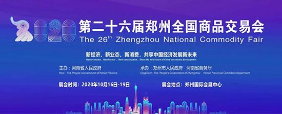 第26届郑州全国商品交易会