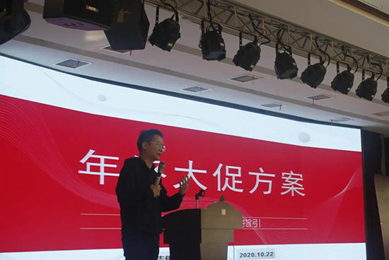 营销总监曾志伟讲解年度大促方案