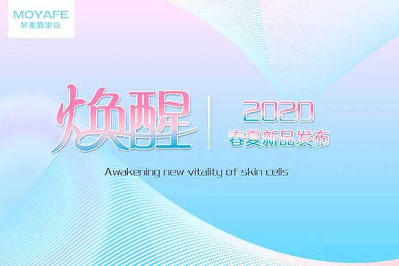 2020梦雅霏春夏新品发布暨订货会圆满结束