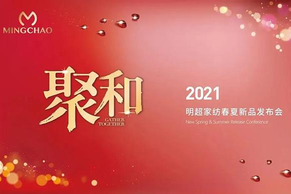 【聚和】2021明超家纺春夏新品发布会圆满成功