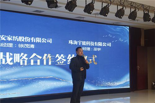 珠海宇能科技总经理巫宇发表讲话