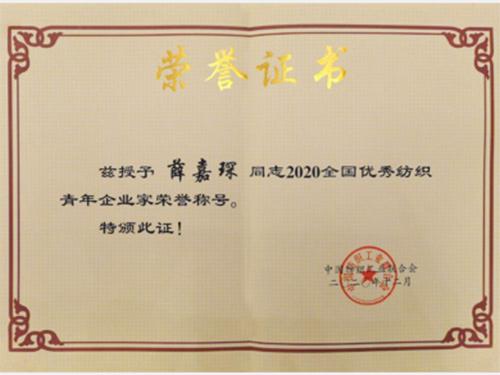 """罗莱生活薛嘉琛荣膺""""全国纺织青年企业家"""""""