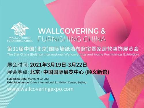 2021北京墙纸墙布软装展参展品牌抢先看