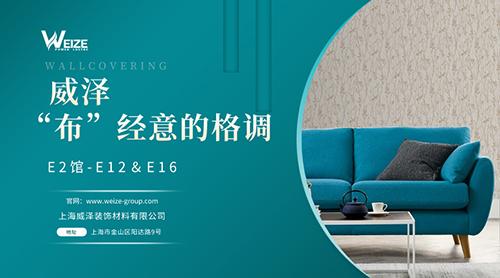 上海威泽装饰