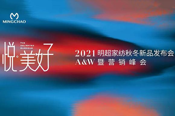 明超家紡2021秋冬新品發布會圓滿成功!