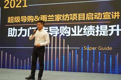 (來自上海的私域運營專家張龍虎先生為運營落地發表講話)