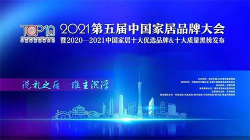 第五屆中國家居品牌大會