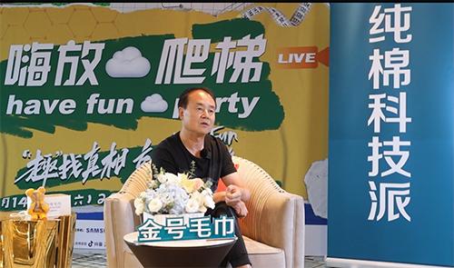金号家纺集团副总裁李光辉
