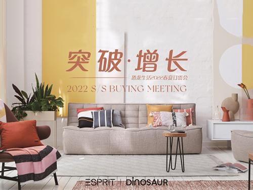 """恐龙生活""""突破 · 增长""""2022春夏新品订货会圆满收官"""