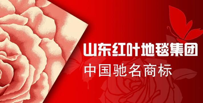 红叶家纺加盟